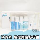 艾多美 清潔護膚旅行組  | OS小舖