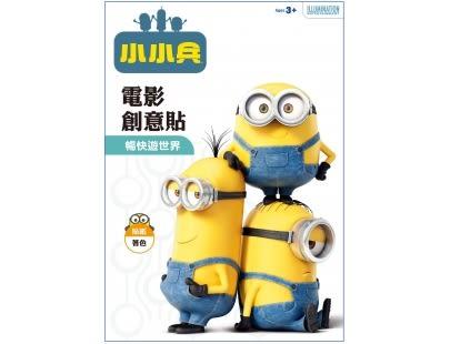 小小兵 電影創意貼:暢快遊世界 MB004B 根華 (購潮8) Minions 神偷奶爸