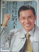 【書寶二手書T1/傳記_OHR】看見自己的天才_盧蘇偉