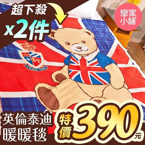 毯子 / 毛毯【英倫泰迪暖暖毯-二入】溫暖方便實用冷氣毯 戀家小舖台灣製AFC001