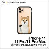 【犀牛盾】iPhone11/11 Pro/11 Pro Max MOD NX背板 Hey!Girl 單背板