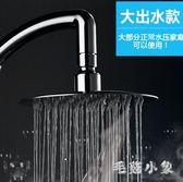 淋浴花灑噴頭增壓淋雨花灑熱水器洗澡手持花曬頭不銹鋼蓮蓬頭套裝 ys5262『毛菇小象』