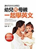 二手書博民逛書店 《幼兒和母親一起學英文》 R2Y ISBN:9789861680651│七田真