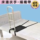 床邊扶手-編織帶固定 - 起身扶手 助立起身 輔助下床 [ZHCN2019-B] 銀髮族行動輔具