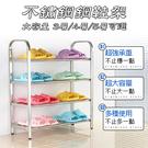 【鋼管鞋架】四層 不鏽鋼多層拖鞋架 牢固耐用鏡面拋光不銹鋼置物架 不能超取