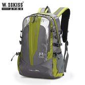五洲格仕旅行包女運動雙肩包大容量背包男戶外爬山休閒旅游徒步包    電購3C