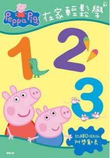 粉紅豬小妹-在家輕鬆學123貼紙書(PG007A)【貼紙書】