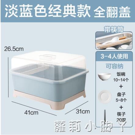 居家家帶蓋瀝水碗筷收納盒裝碗架放餐具碗碟架廚房家用碗柜置物架 NMS蘿莉新品