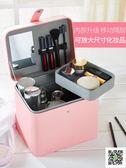 化妝包女大容量多功能簡約便攜大號化妝品收納包網紅手提化妝箱 聖誕慶免運