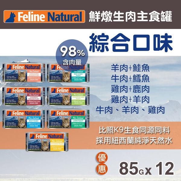 【毛麻吉寵物舖】紐西蘭 K9 Natural 98%生肉主食貓罐 綜合口味 85G-12件優惠組 貓罐頭/主食罐