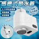 小米有品 小達感應節水器 咱家 水龍頭 紅外線 智能感應 出水 防濺 省水 免接觸 洗手 轉接
