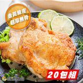 揪團最便宜【吃浪食品】嫩煎雞腿排20包組(195g/1包)