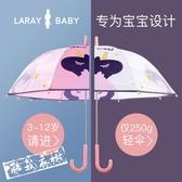 雨傘/遮陽傘 兒童雨傘男女寶寶晴雨兩用防曬遮陽傘幼兒園小孩男女公主超輕 鉅惠85折