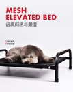 Ninkin2019新款寵物鐵架床金毛薩摩邊牧泰迪夏季防潮隔熱網面狗床 小山好物