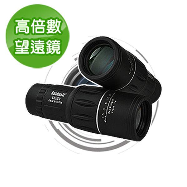 現貨! 高倍數超清晰雙調單筒戶外望遠鏡 多功能口袋型單筒望遠鏡