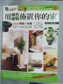 【書寶二手書T8/園藝_YCS】用綠色植物佈置你的家_格林浩司