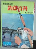 【書寶二手書T2/嗜好_KFR】釣魚百科