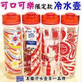 可口可樂限定版隨身瓶 冷水壼 水瓶 水杯(650ml)-艾發現