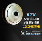 【買一送一360度監視器專案】使用北台灣...