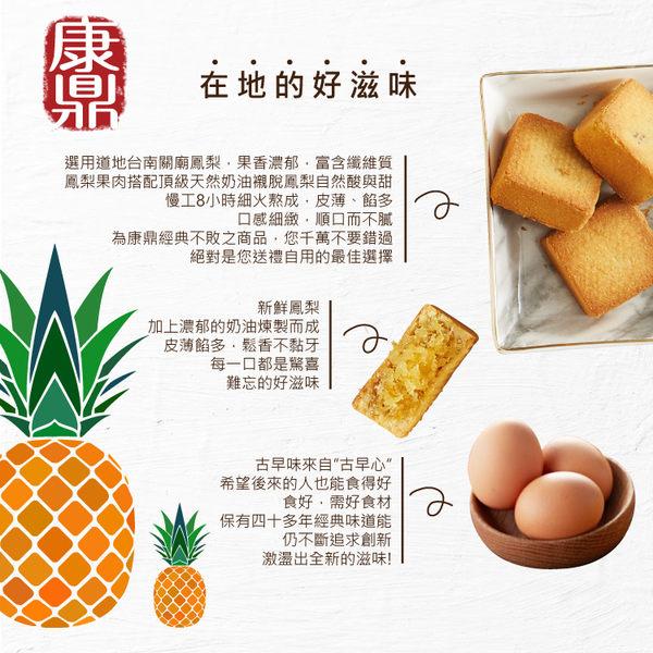 康鼎-經典鳳梨酥禮盒(45g/入- 蛋奶素) 12入
