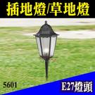 【指定商品滿3000免運】戶外照明 防鏽處理 插地燈 草皮燈 使用E27 不含LED燈泡