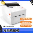 博士特汽修 貼紙機 姓名貼紙 快速列印 標籤打印機 BF590D 打標機 網拍必備 條碼標籤機