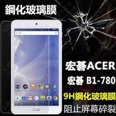 宏碁 lconia one 7 B1-780 B1-750 7吋 平板鋼化膜 9H防爆 螢幕保護貼 納米膜 高清 平板保護膜 玻璃貼
