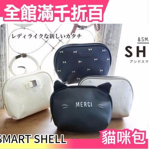 日本 &SMART. SHELL 手機觸控 貓咪貝殼包 交換禮物 聖誕 生日【小福部屋】