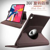 荔枝紋 蘋果 Apple iPad Pro 11 2018 保護套 平板皮套 360度旋轉 支架 平板保護套 防摔 保護殼