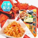 龍蝦沙拉250g 嘗鮮包 冷凍配送[CO02223]千御國際