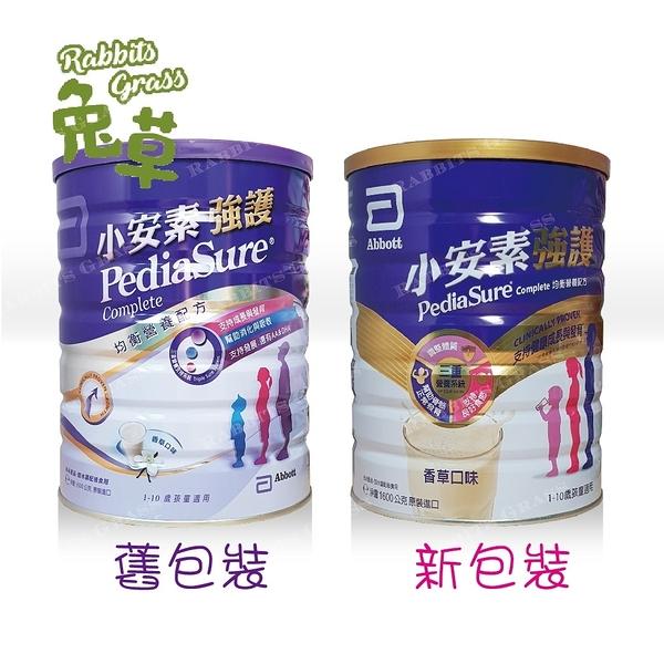 新包裝 小安素 1600g#強護 均衡營養配方 減糖配方 新配方