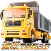 兒童工程自卸大卡車遙控汽車充電運輸翻斗車男孩電動玩具模型 可可鞋櫃