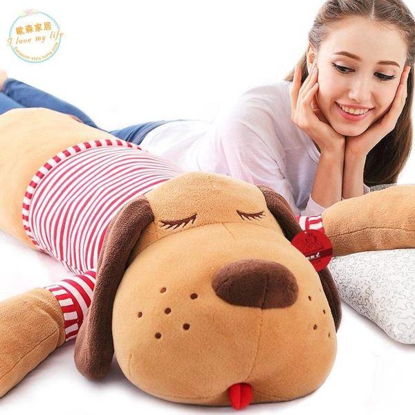 兔子玩偶毛絨玩具狗趴趴狗可愛玩偶公仔女生生日睡覺抱枕靠墊布娃娃禮物【好康八八折】