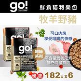 【毛麻吉寵物舖】go! 鮮食利樂貓餐包 嫩絲系列 無穀牧羊野豬182g 6件組 貓餐包/鮮食