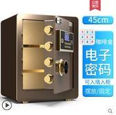 保險櫃 歐奈斯指紋密碼保險櫃家用辦公入墻隱形保險箱小型防盜 MKS生活主義