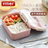 Ymer保溫飯盒學生女食堂分格便當盒帶蓋韓國創意可愛成人餐盒套裝 免運直出 聖誕交換禮物