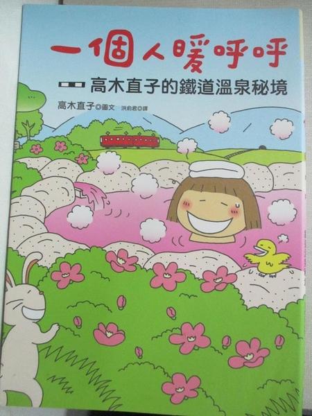 【書寶二手書T1/繪本_CUE】一個人暖呼呼-高木直子的鐵道溫泉秘境_洪俞君, 高木直子