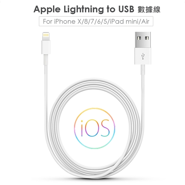 Apple蘋果適用 Lightning 8pin 傳輸線 充電線 1米 1M 100CM for iPhone 12/12 Pro/12 Pro Max/12 mini (副廠)