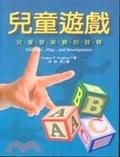 二手書博民逛書店 《兒童遊戲: 兒童發展觀的詮釋》 R2Y ISBN:9578424892│FergusP.Hughes