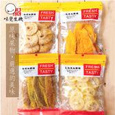 【味覺】果乾任選一件119元(鳳梨花/芒果乾/檸檬乾)