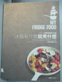 【書寶二手書T2/餐飲_ZIH】冰箱有什麼就煮什麼:料理家教教你家常菜大升級_張鈞期