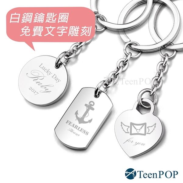 客製鑰匙圈 ATeenPOP 白鋼刻字吊牌 星星愛心軍牌 送刻字 情人節禮物 紀念禮物 單個價格