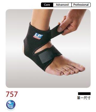 【宏海護具專家】 護具 護踝 LP 757 前開放可調式護踝 (1個裝) 【運動防護 運動護具】