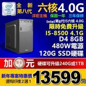 【13599元】限時升級I5-8500六核4.0G高速8G主機極速SSD硬碟480W實體店面保固可刷卡效能勝I7-7700