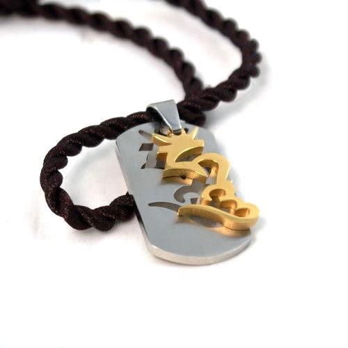 【藏傳佛教文物】嗡啊哞三字咒 - 哞 鋼合金質感飾鍊 手鍊 吊墜護身符(PB-N00011)