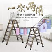 步步高多功能折疊鋁合金梯子晾衣架落地陽臺曬被兩用梯家用翼型梯艾美時尚衣櫥igo