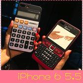 【萌萌噠】iPhone 6/6S Plus (5.5吋) 個性創意惡搞仿真保護殼 諾基亞 計算機 全包矽膠軟殼 手機殼 掛繩