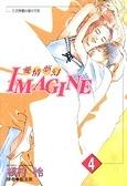 二手書博民逛書店 《IMAGINE愛情夢幻(4)》 R2Y ISBN:9571021792│槙村怜