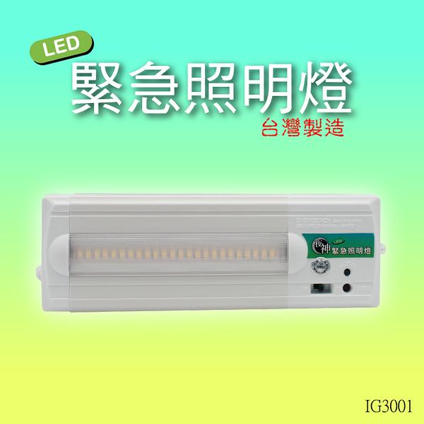 太星電工 IG-3001 夜神LED緊急照明燈 1入