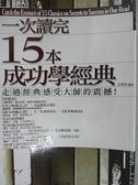 【書寶二手書T1/心靈成長_HXP】一次讀完15本成功學經典_宋學軍